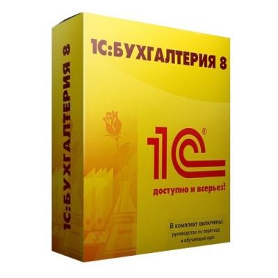 Программа 1С:Бухгалтерия 8 ПРОФ. Комплект на 5 пользователей