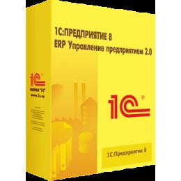1С:Предприятие 8. ERP Управление предприятием 2