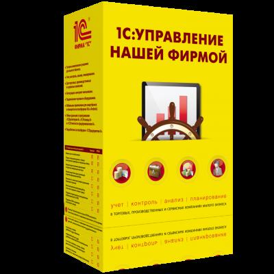 1С:Управление нашей фирмой (УНФ) 8 ПРОФ